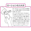 自慰润滑油(onatsuyu):圖案3