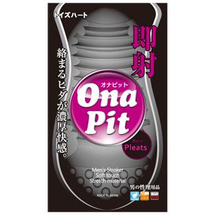 便利套 肉褶型(Ona Pit Pleats ):圖案